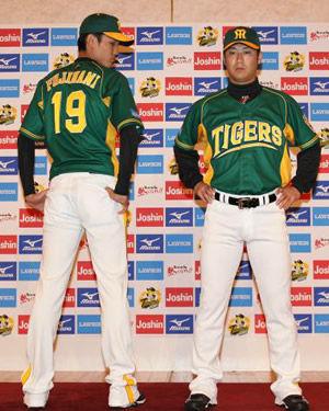 Grenn Tigers