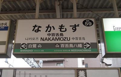 nakamozu02