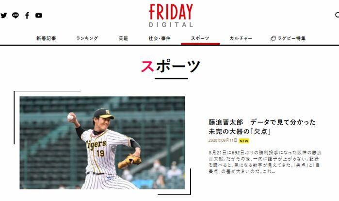 FRIDAY-Fujinami
