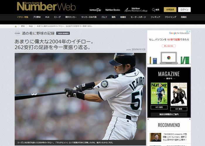 Ichiro2004