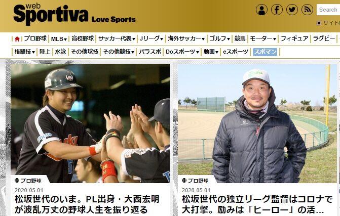 Sportiva-Onishi