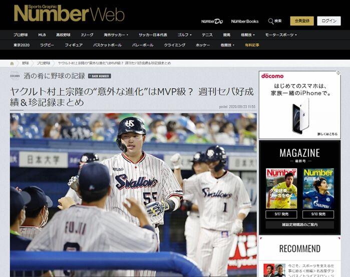Number Web Murakami