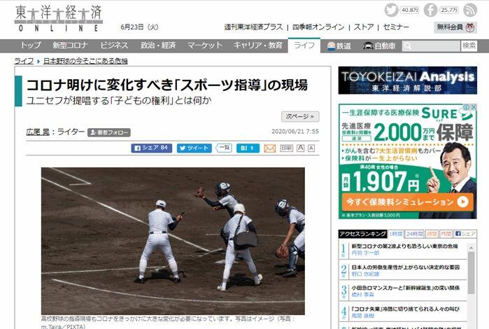 Toyokeizai-Unicef