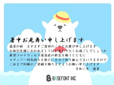 暑中お見舞い2020.8