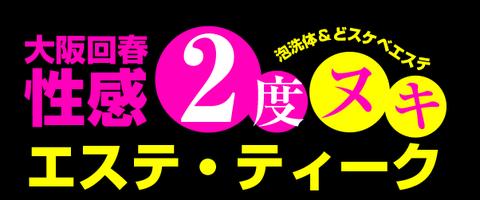 大阪回春性感エステ ティークの体験記バナー