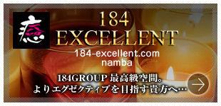 リラクゼーション184EXECELLENTのお店情報バナー