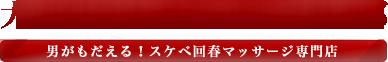 大阪回春性感マッサージ倶楽部のお店情報バナー