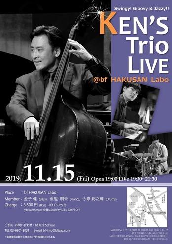191115Ken's Trio_フライヤー