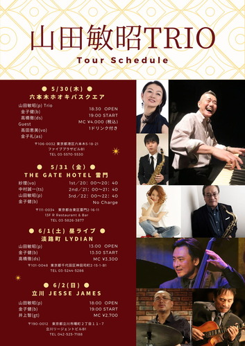山田敏昭Trio_Tour_Schedule_表
