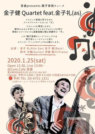 200125親子ジャズ_Flyer表_A4