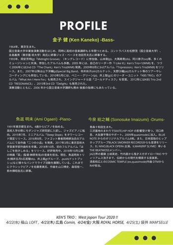 ken3_200402フライヤー裏