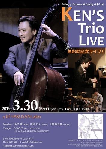 190330Ken's Trio_フライヤー