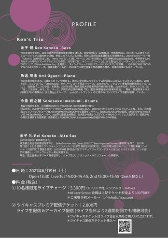 210619 ken3 +1 Live flier_裏