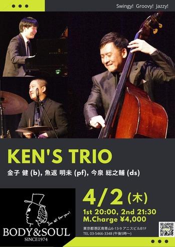 ken3_200402フライヤー表