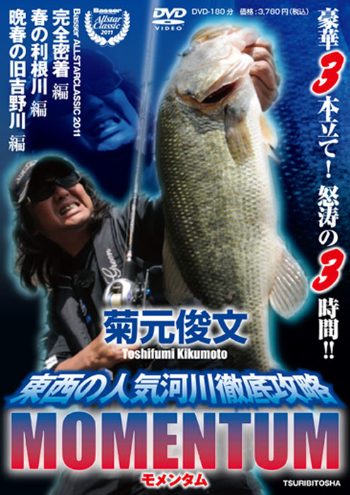 DVD_JC_kikumoto