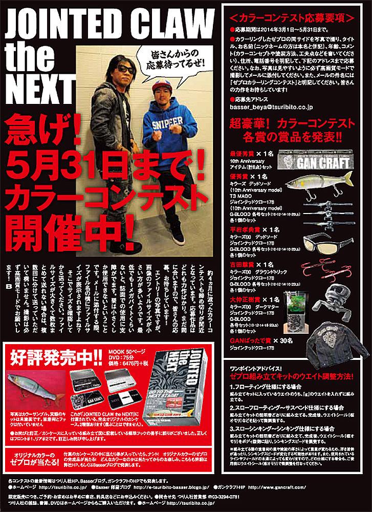 JCN_kokuchi