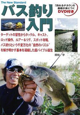bass_sekiwa