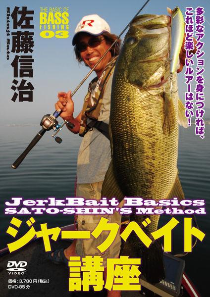 DVD-bassSATOSHIN