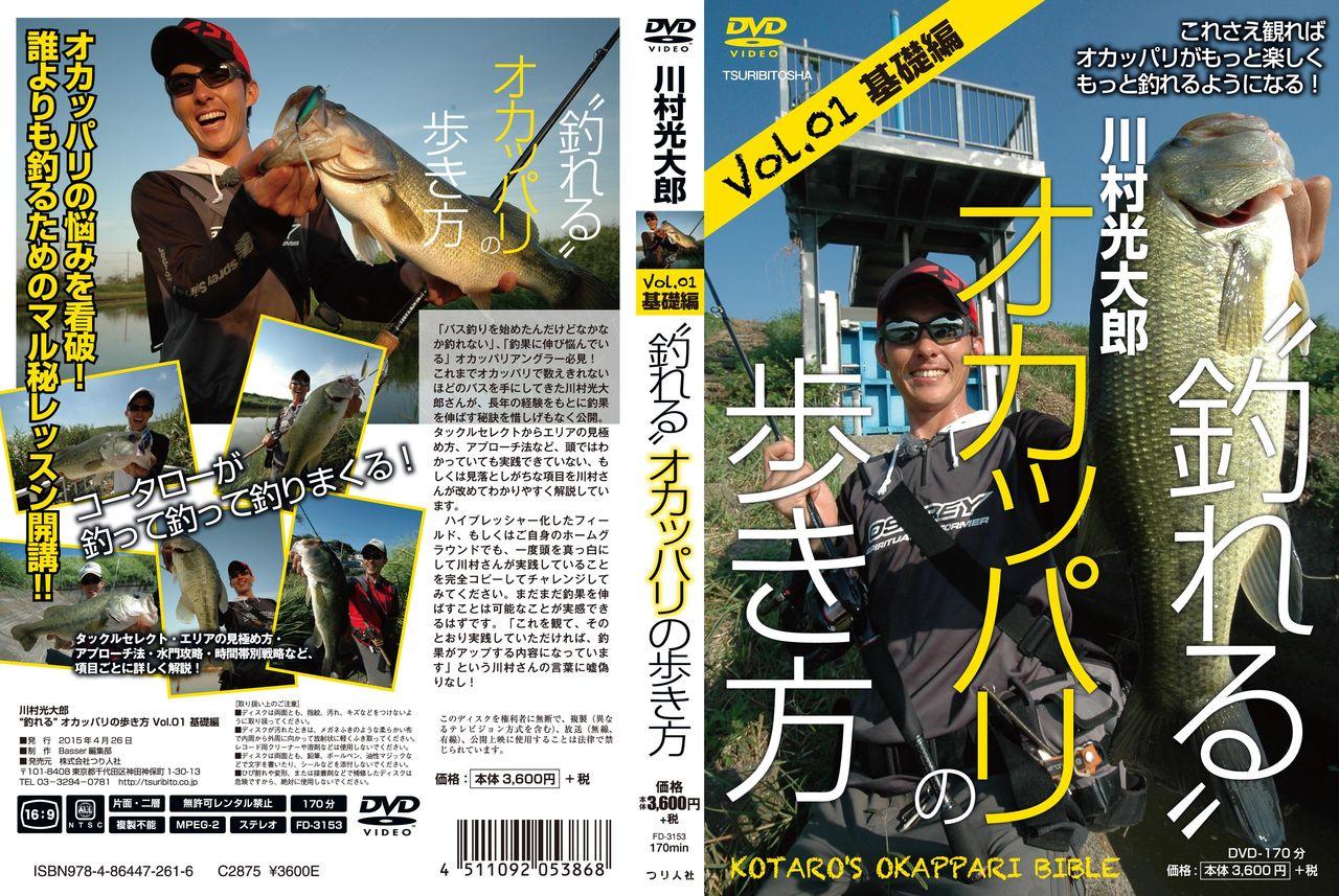DVD-kotaro