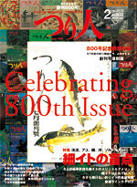 『月刊つり人』が800号に到達!
