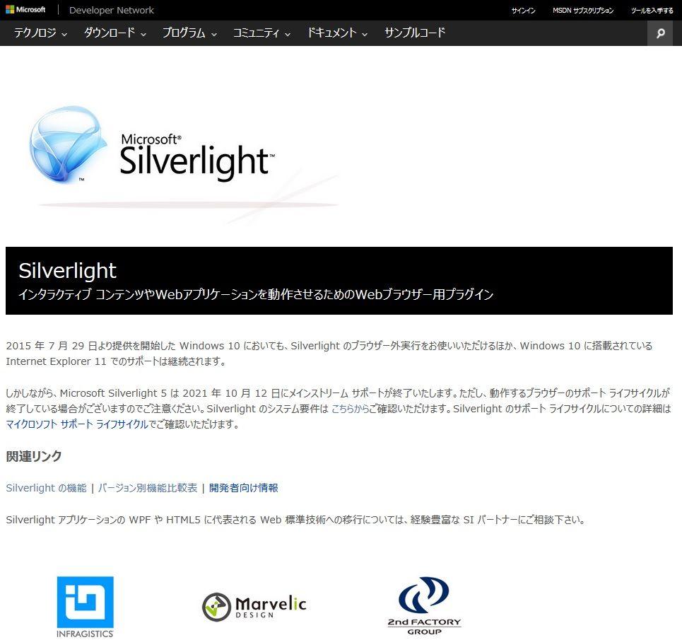 microsoft silverlightがダウンロードできない fifaのキャリアとエトセトラ
