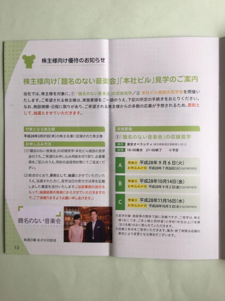9409 テレビ朝日ホールディング...