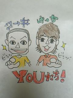 YOUたち
