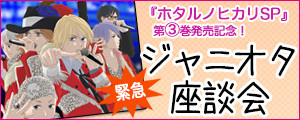 banner_live_hotaruSP3