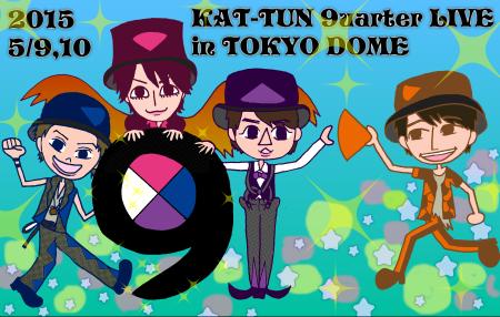 亀梨和也毎日日記:KAT-TUN9uarter ...