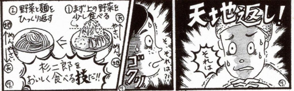 杉二郎の食べ方 (2)