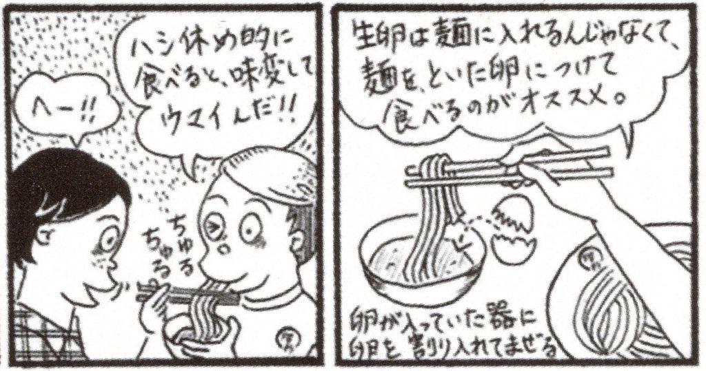 杉二郎の食べ方 (3)