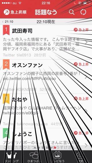2014-04-03-22-38-39