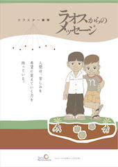 Laos Manga Book Cover
