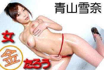青山雪菜(彩名ゆい) 2