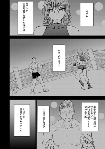 ガールズファイト(マヤ編)第5話サンプル2
