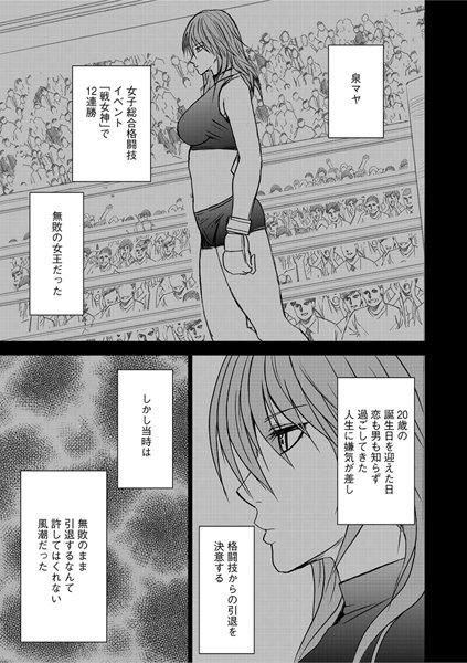 ガールズファイト(マヤ編)第5話サンプル1