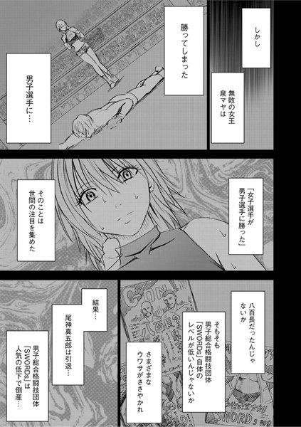 ガールズファイト(マヤ編)第5話サンプル3
