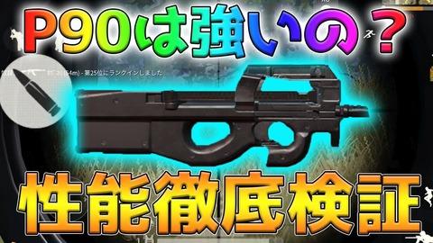 荒野行動-まとめ-P90