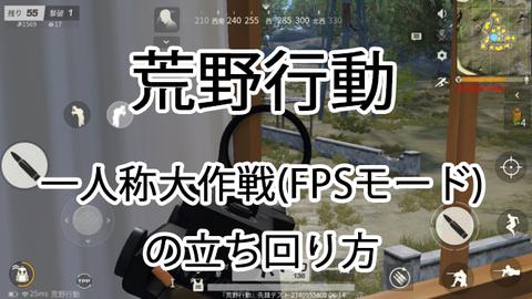 荒野行動-記事-見0.jpg
