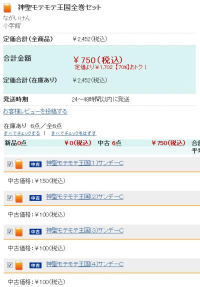 ブックオフオンライン_03