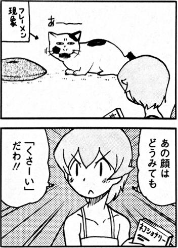 「くさーい」02