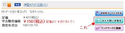 ブックオフオンライン_02