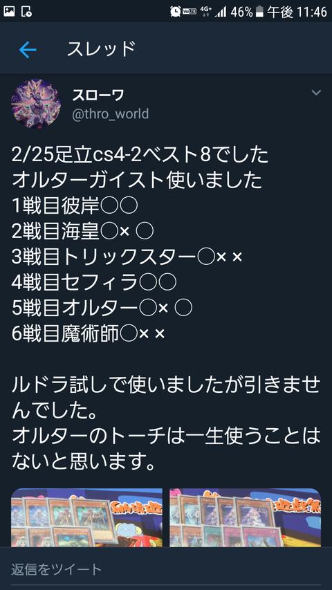 Screenshot_20181010-234659