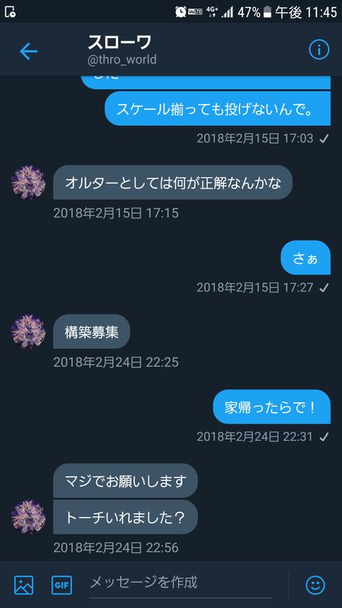 Screenshot_20181010-234544