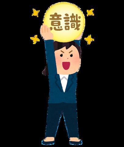 ishiki_takai_woman