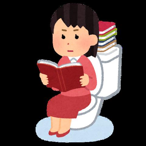 toilet_study_woman