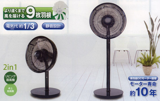 fan_dc-motor