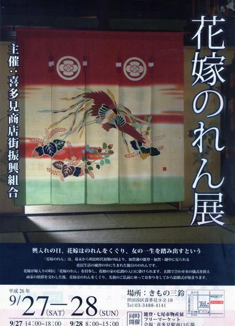H26HanayomeNorenTen-KitamiShoutengaiShinkouKumiai
