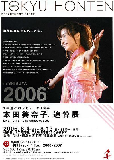 追悼展ポスター