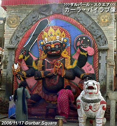 ダルバール広場の象徴カーラ・バイラブ像